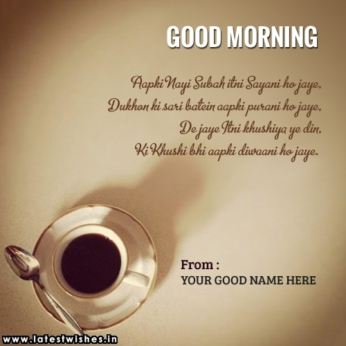 Good Morning Wishes In Hindi With Name Latestwishesin