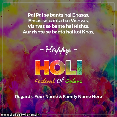 happy holi 2017 wishes hindi message name pictures