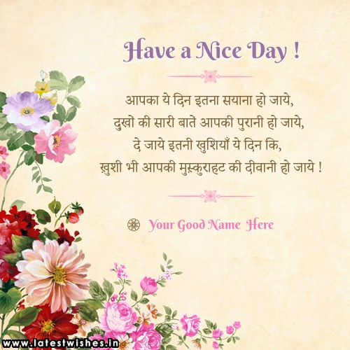 Have a Nice day wishes message in hindi with name