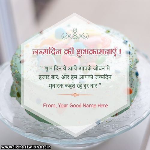Happy Birthday Card With Your Name Free Janamdin Ki Hardik Shubhkamnaye In Hindi