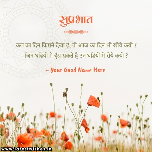 Suprabhat Good Morning wishes message in hindi