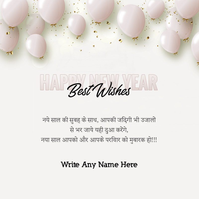 new year wishes messages 2021